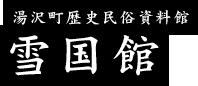 湯沢町歴史民俗資料館 雪国館