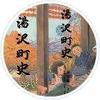 湯沢町史のご案内