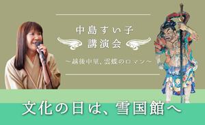 中島すい子 講演会