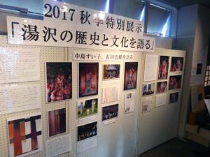 nakajimasuiko_20170928
