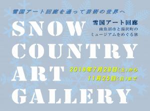 雪国アート回廊2018夏企画_TOP画像 (1)