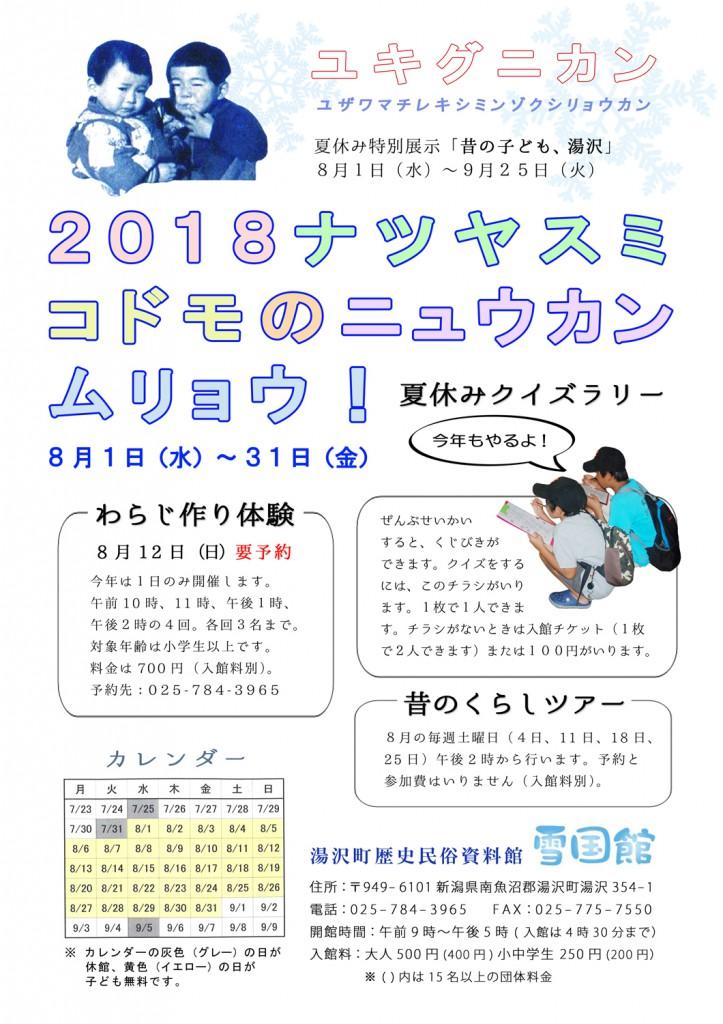 雪国館_夏休みちらし_2018_s