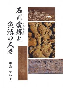 s_石川雲蝶と魚沼の人々_表紙