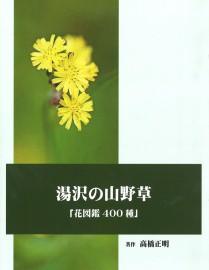 s_湯沢の山野草_表紙