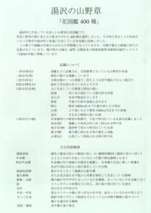 s_湯沢の山野草_説明01