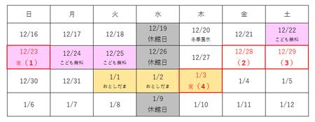 12月中旬~1月初旬スケジュール03