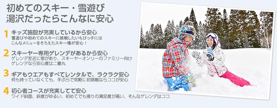 初めてのスキー・雪遊び 湯沢だったらこんなに安心