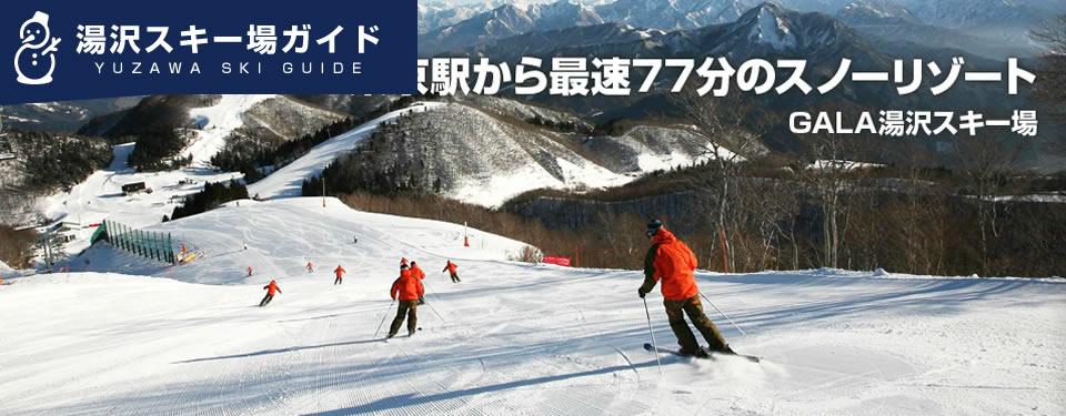 スキー&雪遊び