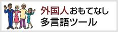 外国人おもてなし 多言語ツール