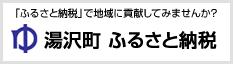 湯沢町ふるさと納税