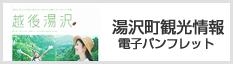 湯沢町観光情報 電子パンフレット