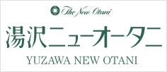 湯沢ニューオータニホテル