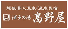 越後湯沢温泉・温泉民宿 浦子の湯 高野屋
