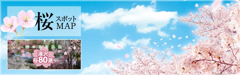 桜スポットMAP