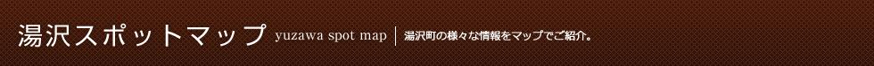 湯沢の様々な情報をマップでご紹介