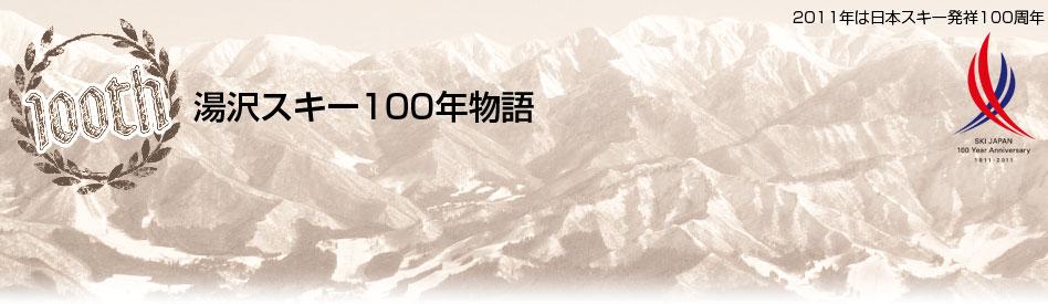 湯沢スキー100年物語