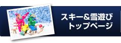 スキー&雪遊び トップページ