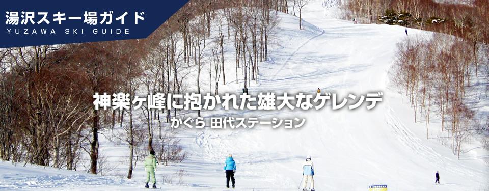 神楽ヶ峰に抱かれた雄大なゲレンデ