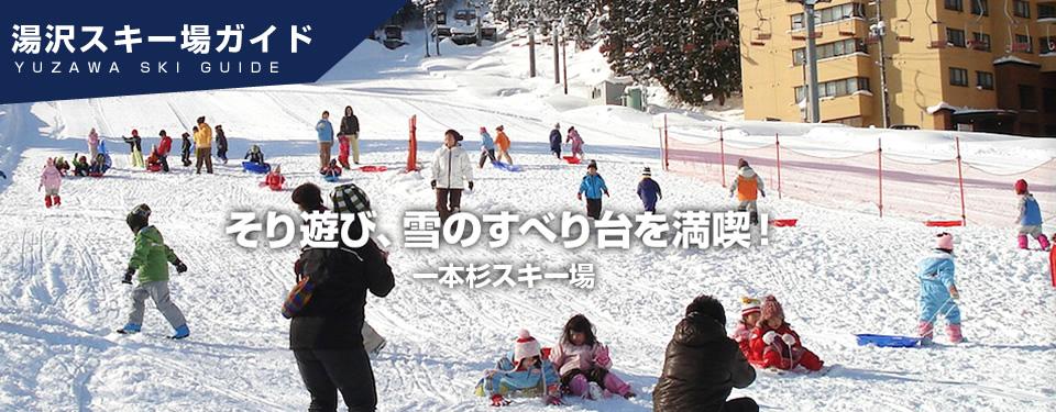 そり遊び、雪の滑り台を満喫!