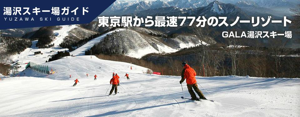 東京駅から最速77分のスノーリゾート
