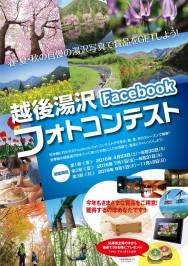 越後湯沢Facebookフォトコンテスト