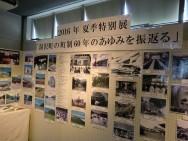 雪国館2016夏季特別展示「湯沢町の町制60年のあゆみを振り返る」