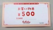 「CoCoLoの日」CoCoLoメンバーズ加入キャンペーン