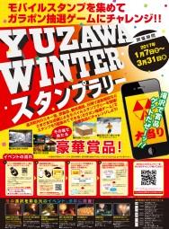 YUZAWA WINTER スタンプラリー